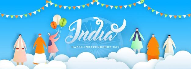Glücklicher indischer unabhängigkeitstag
