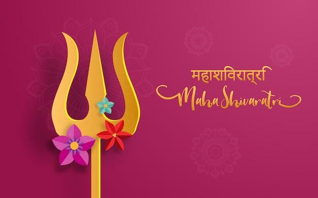 Glücklicher maha shivaratri hintergrund