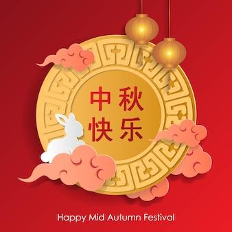 Glücklicher mittlerer herbstfestivalhintergrund