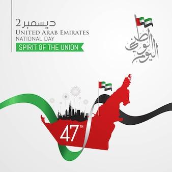 Glücklicher nationaltag von uae (vereinigte arabische emirate).