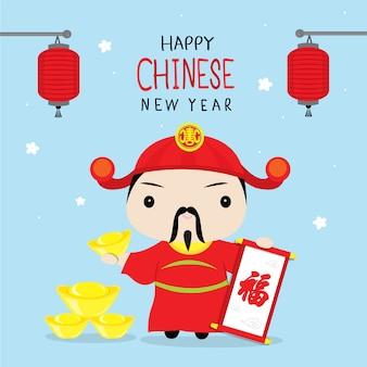 Glückliches chinesisches neues jahr-kinderjungen-karikatur-vektor-2019