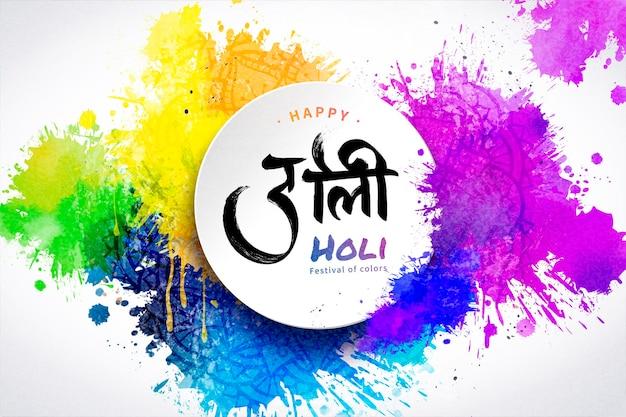 Glückliches holi-festival-design mit bunten farbtropfen und holi-kalligraphie in der mitte