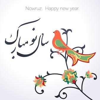 Glückliches iranisches neues jahr nowruz.