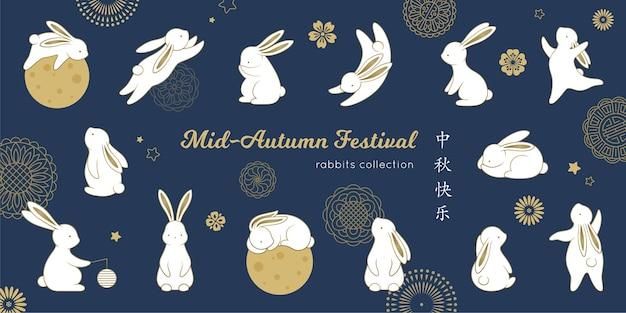 Glückliches kaninchen-set. elemente des mittherbstfestivals. flache häschensammlung