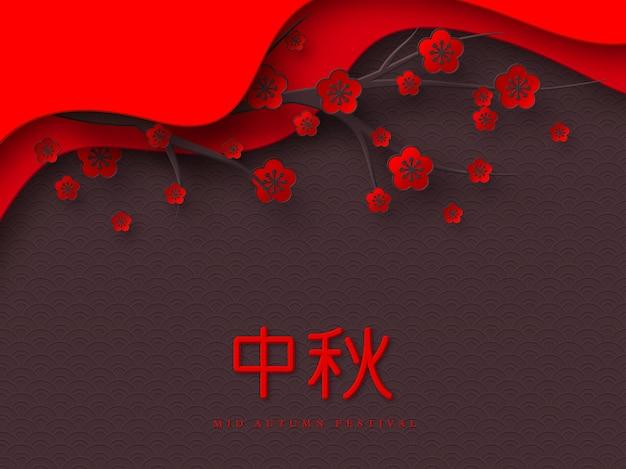 Glückliches mittleres herbstfestdesign. 3d-papierschnitt chinesische hieroglyphen, blumen in roter farbe.