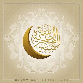 Glückliches neues hijri-jahr-grußkarten-vektordesign mit arabischer kalligraphie und blumenmuster