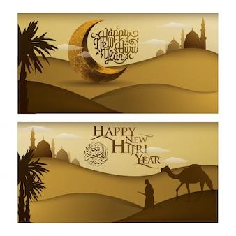 Glückliches neues hijri-jahr zwei, das islamische illustration der hintergründe grüßt