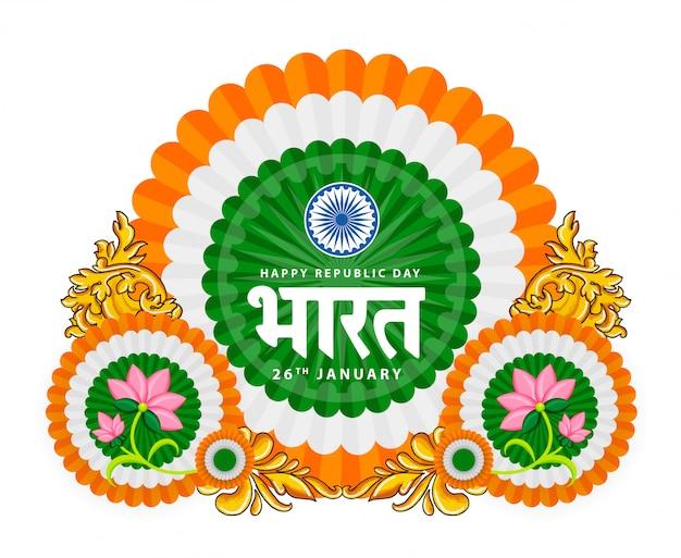 Glückliches tag der republik-inder-festival