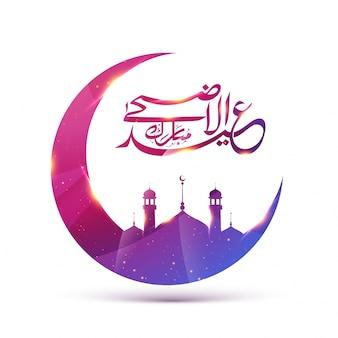 Glühender mond mit moschee und eid-al-adha kalligraphie.