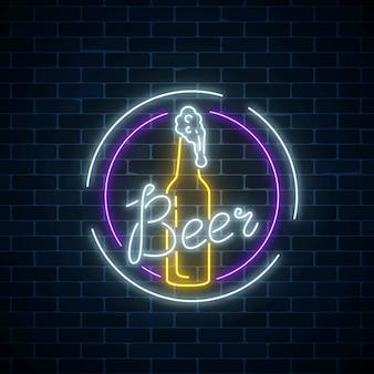 Glühendes neonbierbar-schild in runden rahmen auf dunklem backsteinmauerhintergrund. leuchtendes werbeschild der bierflasche