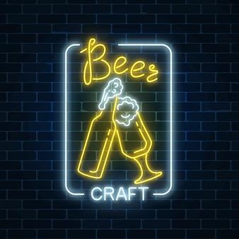 Glühendes neonbierhandwerksschild mit glas bier und flasche. leuchtendes werbeschild des nachtclubs mit bar.