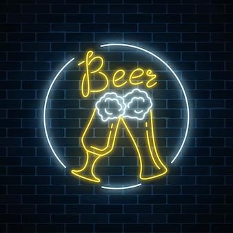 Glühendes neonbierzeichen im kreisrahmen auf dunklem backsteinmauerhintergrund. pub neon symbol mit tqo bier glases.