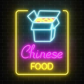 Glühendes schild des chinesischen lebensmittelneoncafés auf einer dunklen backsteinmauer. helles anschlagtafelzeichen des fastfoods.
