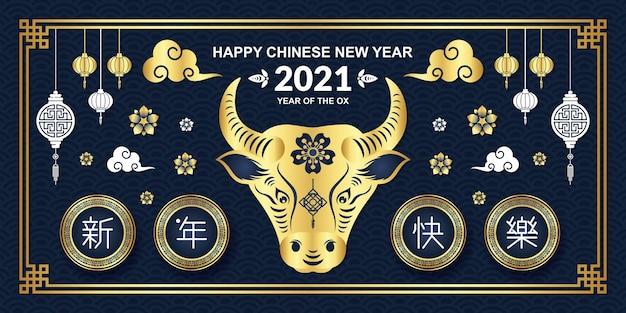 Goldblau frohes chinesisches neujahr 2021
