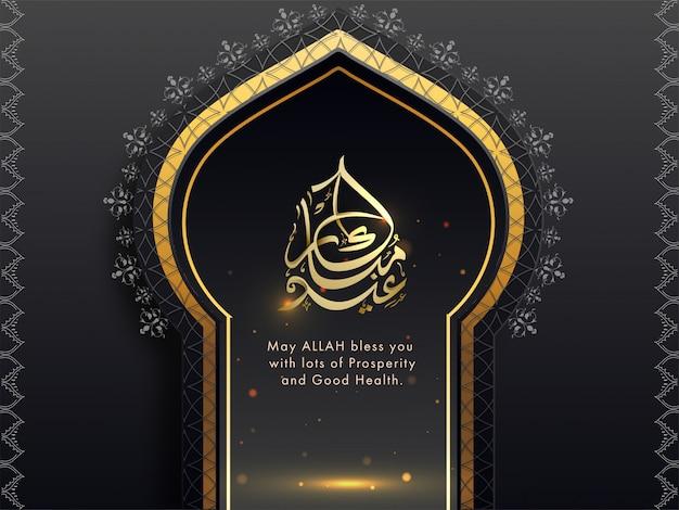 Golden eid mubarak kalligraphie in arabischer sprache mit lichteffekt auf schwarze moscheetür nach islamischem muster.