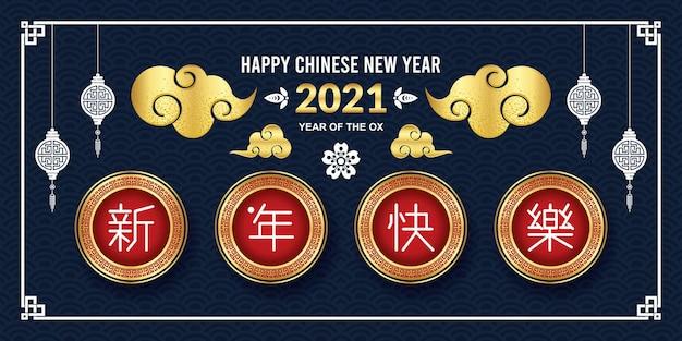Golden frohes chinesisches neujahr 2021