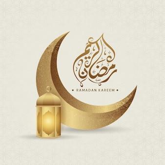 Goldene arabische kalligraphie des ramadan kareem