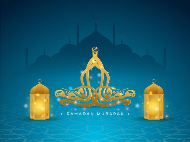 Goldene arabische kalligraphie des ramadan mubarak mit laternen