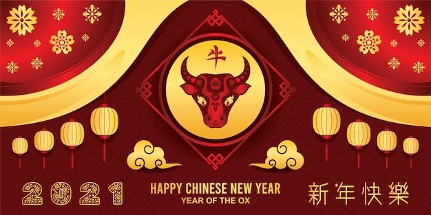 Goldene chinesische neujahrsgrußkarte 2021