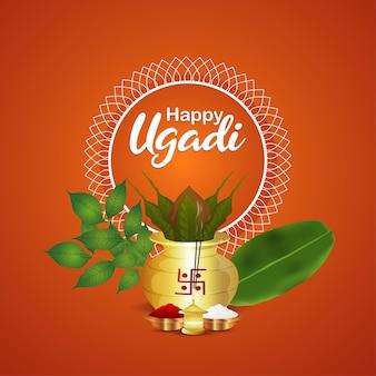 Goldene kalasch der glücklichen ugadi feiergrußkarte