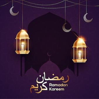 Goldene laterne des ramadan kareem mit kalligraphie des ramadan kareem auf lila islamischem musterhintergrund