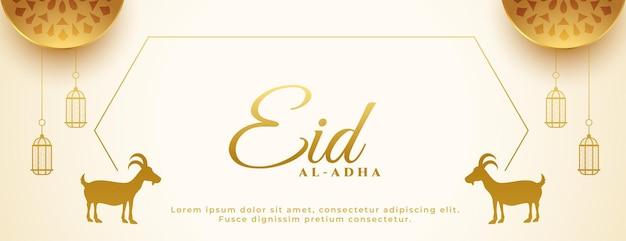 Goldenes eid al adha festivalbanner mit ziege und arabischer dekoration