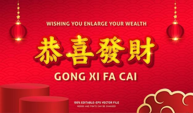 Gong xi fa cai ich wünsche ihnen, dass sie ihre bearbeitbare schriftart mit reichtumseffekt vergrößern
