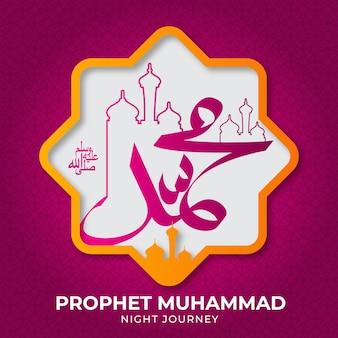 Gruß von isra und miraj mit arabischer muhammad-kalligraphie-vorlage