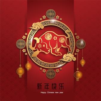 Grußkarte des chinesischen neujahrs 2021 sternzeichen mit papierschnitt. jahr der ox. goldene und rote verzierung. konzept für feiertagsfahnenschablone, dekorelement. übersetzung: frohes chinesisches neujahr 2021,