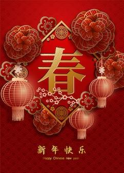 Grußkarte des chinesischen neujahrsfests 2020 mit papierschnitt