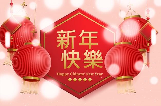 Grußkarte des chinesischen neujahrsfests mit laternen und lichteffekt. chinesische übersetzung frohes neues jahr