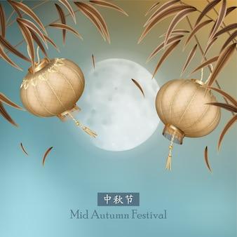 Grußkarte des mittherbstfestes. übersetzung chinesischer schriftzeichen - mittherbstfest