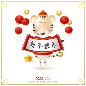 Grußkarte zum chinesischen neujahr 2022.