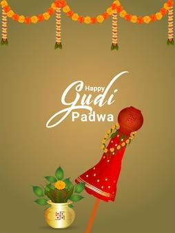 Gudi padwa feiergrußkarte mit traditioneller illustration von kalash