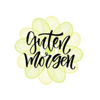 Guten morgen deutsche phrase guten morgen in englisch. inspirierend beschriftungsplakat oder -fahne für partei. vektor hand schriftzug