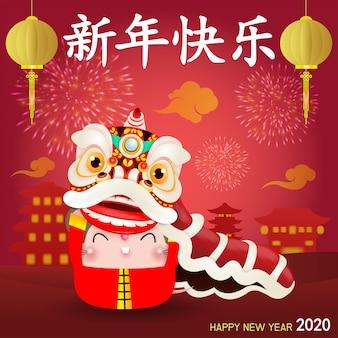 Guten rutsch ins neue jahr 2020 des rattentierkreises, kleine ratte führt chinese new year lion dance, grußkarte durch