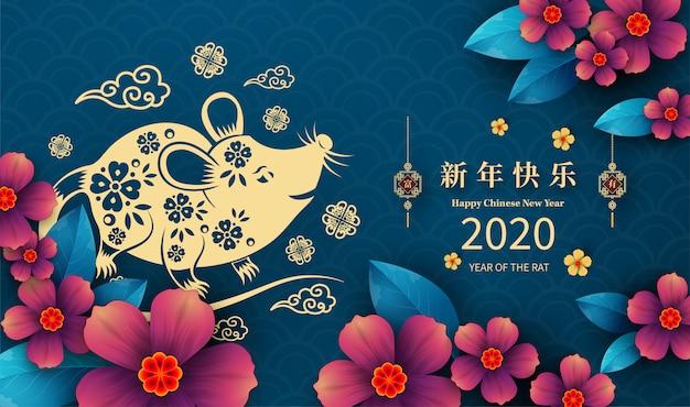 Guten rutsch ins neue jahr 2020-jährig von der rattenpapier-schnittart. chinesische charaktere