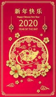 Guten rutsch ins neue jahr 2020-jährig von der rattenpapier-schnittart.