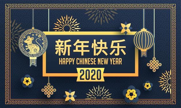 Guten rutsch ins neue jahr-beschriftung in der chinesischen sprache mit papierschnittart-rattensternzeichenfall, -laternen und -knoten auf blauer nahtloser kreiswelle für feier 2020.