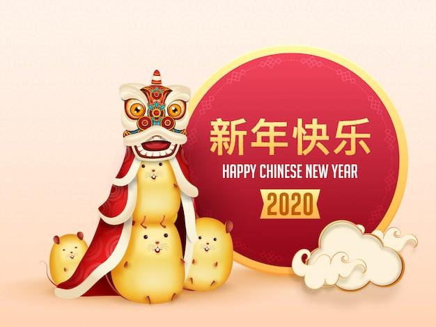 Guten rutsch ins neue jahr-text in der chinesischen sprache mit den karikaturrattencharakteren, die drachekostüm auf kreiswellenmusterhintergrund tragen