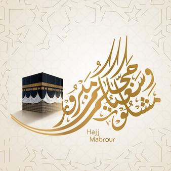 Hadsch, der arabische kalligraphie mit kaaba-vektorillustration grüßt