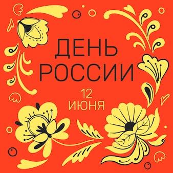 Hand gezeichnete art russland tagesereignis