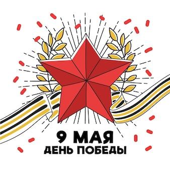 Hand gezeichnete russische siegtagillustration
