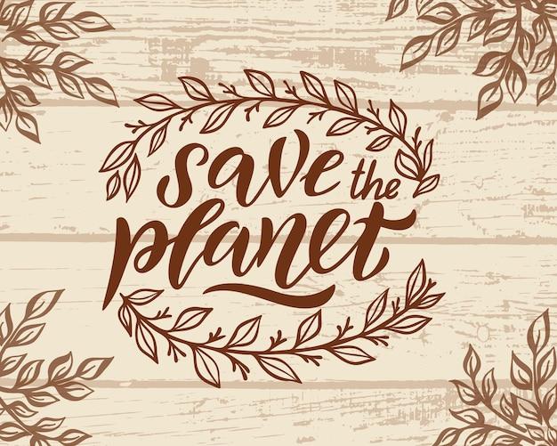 Handgeschriebene kalligraphie - rette den planeten. rette die erde, nimm erde, natur, unseren planeten, ökologie, schriftzug für poster, postkarte, banner, fenster. vektorillustration mit hölzerner beschaffenheit.