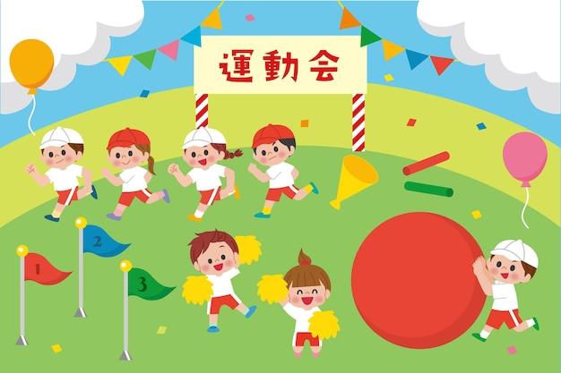 Handgezeichnete undoukai-illustration mit kindern Premium Vektoren