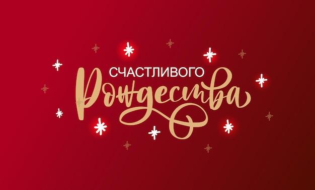 Handskizzierte frohe weihnachten in der russischen kartenabzeichenikonentypografie, die frohe weihnachten in beschriftet