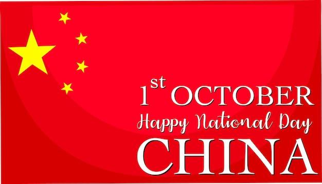Happy china national day am 1. oktober schrift auf der chinesischen flagge Kostenlosen Vektoren