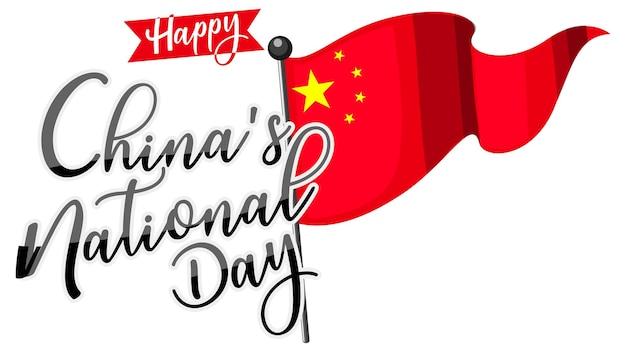 Happy china national day banner mit flagge von china