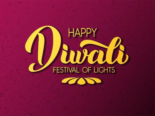 Happy diwali vektor handgeschriebener schriftzug moderne handgezeichnete kalligraphie