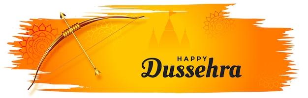Happy dussehra dekorative banner mit pfeil und bogen